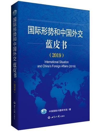 国际形势和中国外交蓝皮书(2019)