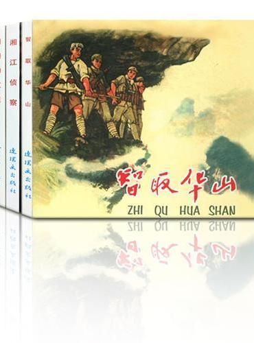 红色经典故事(2)中国连环画经典故事系列(袋装)