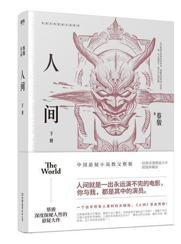 蔡骏经典悬疑系列:人间.下(典藏纪念版)