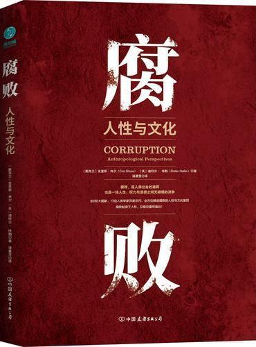 腐败:人性与文化
