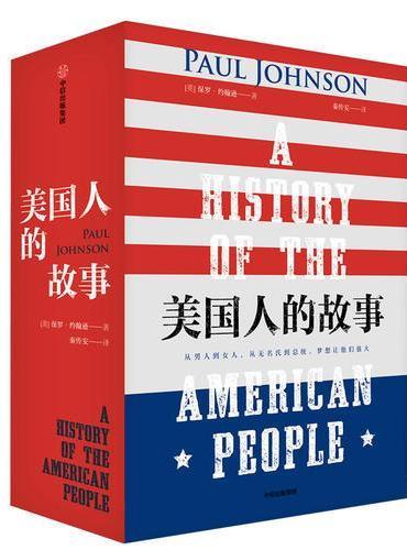 美国人的故事