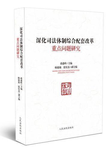 深化司法体制综合配套改革重点问题研究