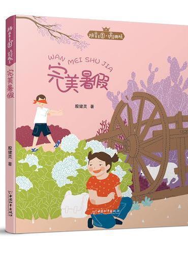 拼音王国·名家经典书系2 完美暑假