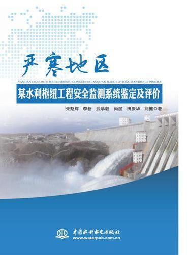 严寒地区某水利枢纽工程安全监测系统鉴定及评价