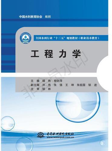 """工程力学(全国水利行业""""十三五""""规划教材(职业技术教育))"""