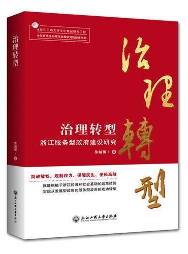 治理转型:浙江服务型政府建设研究