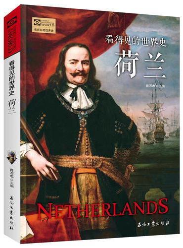 荷兰 看得见的世界史