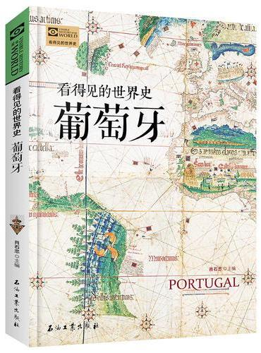 葡萄牙 看得见的世界史