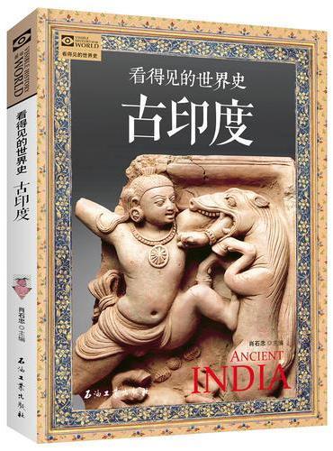 古印度 看得见的世界史