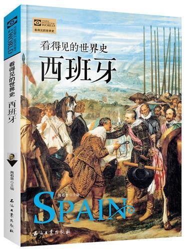 西班牙 看得见的世界史