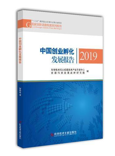 中国创业孵化发展报告2019