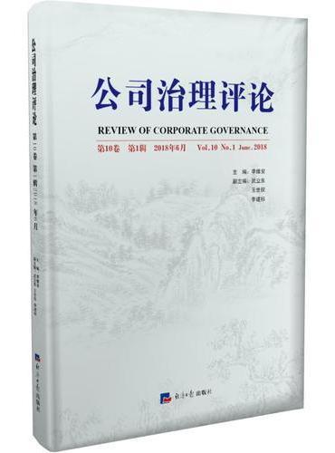 公司治理评论(第10卷 第1辑)