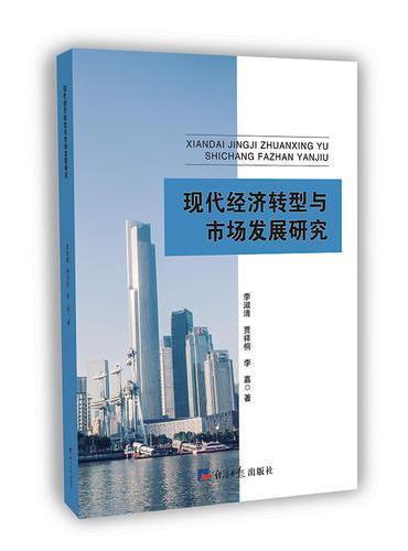 现代经济转型与市场发展研究