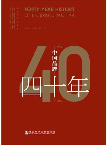 中国品牌四十年(1979-2019)