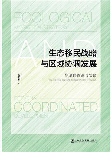 生态移民战略与区域协调发展