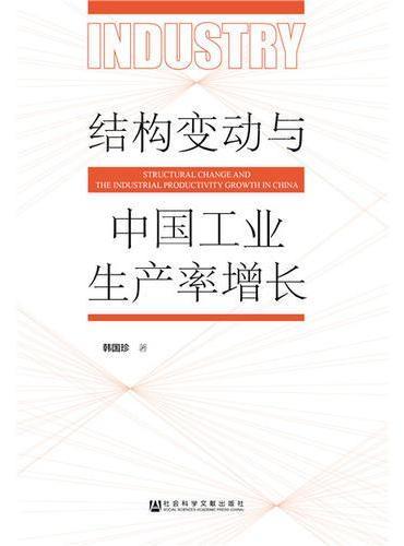 结构变动与中国工业生产率增长