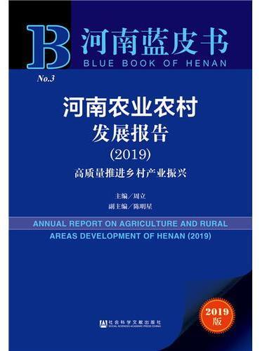 河南蓝皮书:河南农业农村发展报告(2019):高质量推进乡村产业振兴