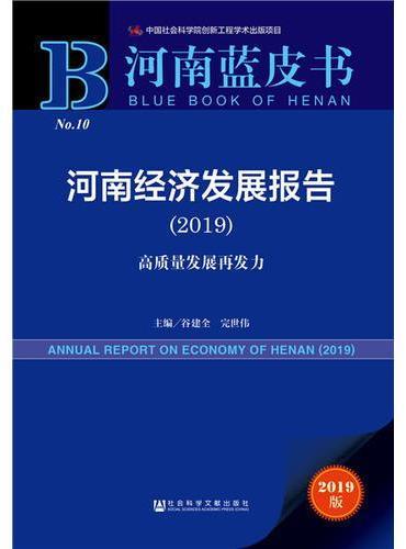 河南蓝皮书:河南经济发展报告(2019)
