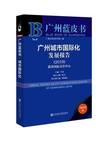 广州蓝皮书:广州城市国际化发展报告(2019)