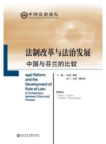 法制改革与法治发展