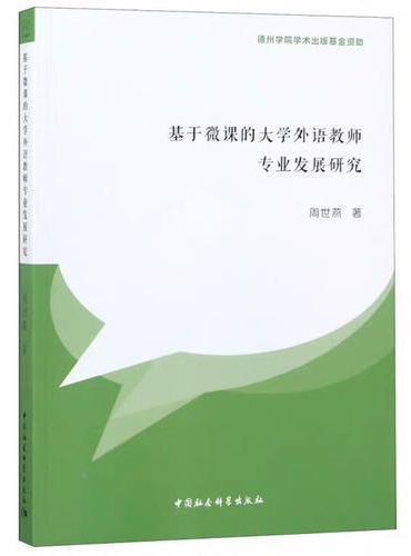 基于微课的大学外语教师专业发展研究