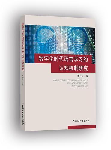 数字化时代的语言学习认知机制研究