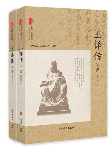 王铎传(全二册)(跨度传记文库)