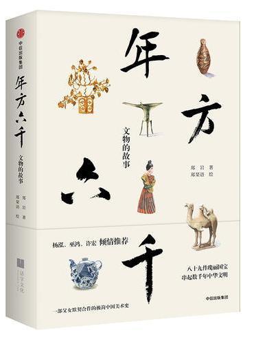 《年方六千:文物的故事》