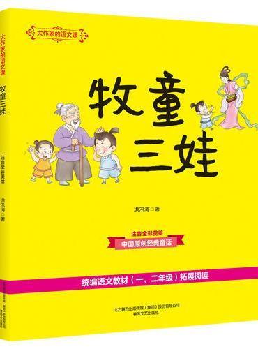 大作家的语文课:牧童三娃(彩色注音)