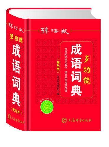 唐文 辞海版多功能成语词典