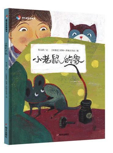 明天原创图画书-小老鼠的家