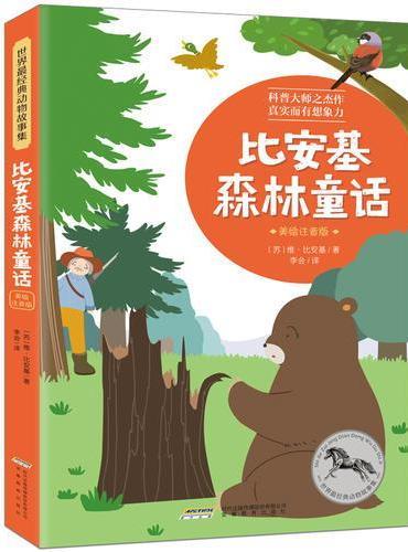 世界最经典动物故事集(美绘注音版):比安基森林童话