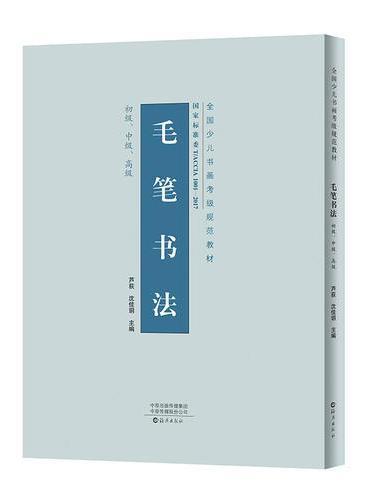全国少儿书画考级规范教材  《毛笔书法》(初级、中级、高级)