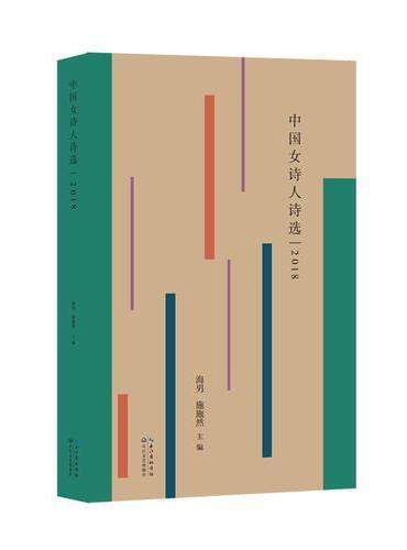 中国女诗人诗选·2018年卷