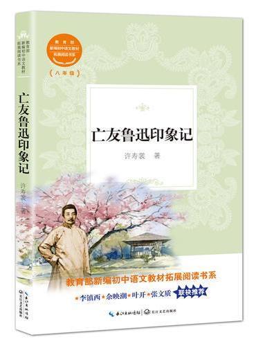 亡友鲁迅印象记(教育部新编初中语文教材拓展阅读书系)