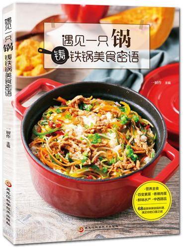 遇见一只锅,铸铁锅美食密语(68道美味铸铁锅料理,满足你的口腹之欲,不一样的美食体验!)
