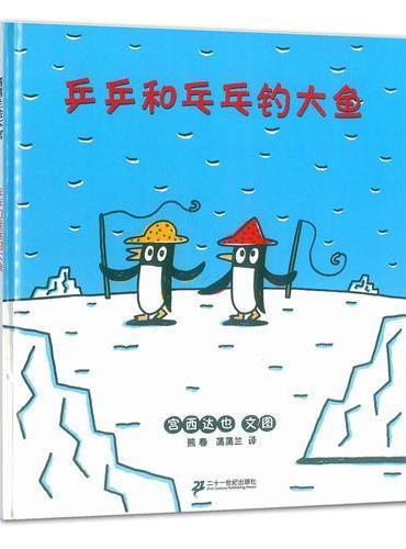 乒乒和乓乓钓大鱼(2019版,宫西达也作品,巧妙地利用翻页的效果,使孩子们惊喜不断)
