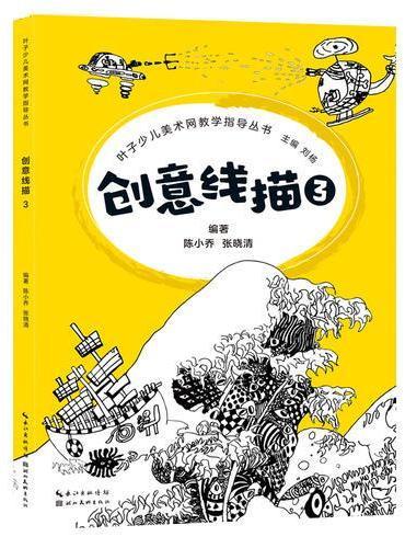 叶子少儿美术网教学指导丛书--创意线描3