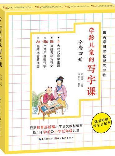 学龄儿童的写字课(四册套装)