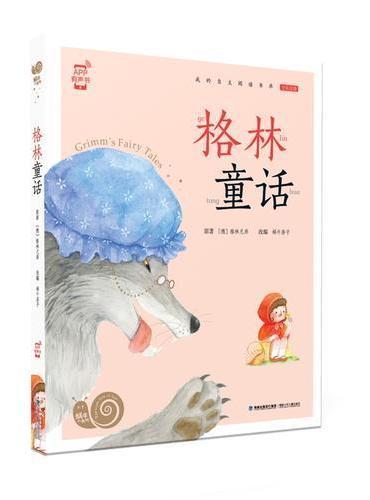 蜗牛小书坊·格林童话