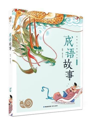 蜗牛小书坊·成语故事