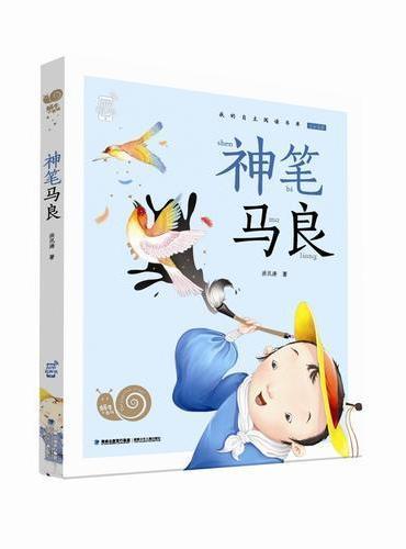 蜗牛小书坊·神笔马良