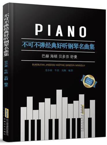 不可不弹经典好听钢琴名曲集