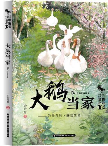 中国当代儿童文学 动物小说十家 大鹅当家