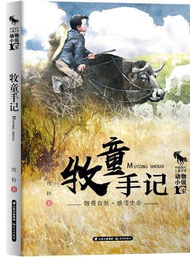 中国当代儿童文学 动物小说十家 牧童手记