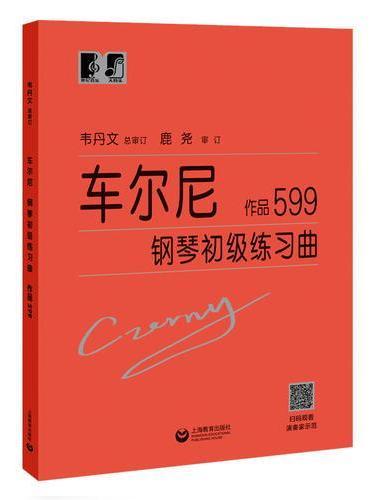 车尔尼钢琴初级练习曲 作品599