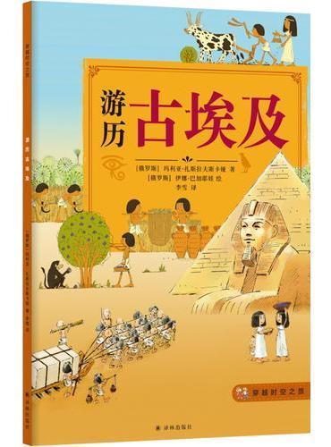 穿越时空之旅:游历古埃及