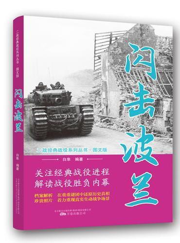 二战经典战役系列丛书:闪击波兰(图文版)