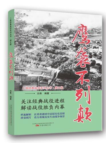 二战经典战役系列丛书:鹰袭不列颠(图文版)