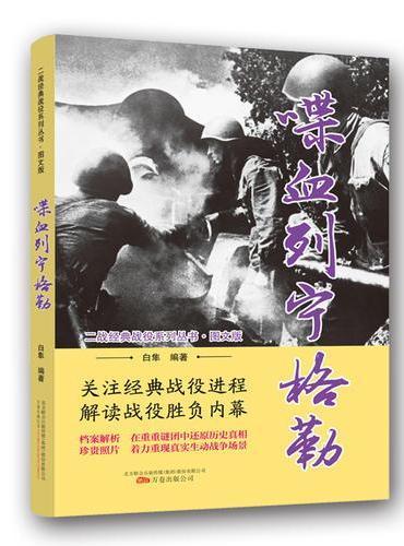 二战经典战役系列丛书:喋血列宁格勒(图文版)